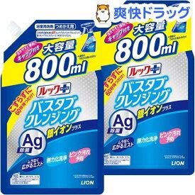 ルックプラス バスタブクレンジング 銀イオンプラス 詰替 大型サイズ(800ml*2袋セット)【ルック】