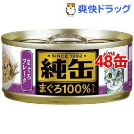 純缶ミニ まぐろフレーク(65g*48コセット)【純缶シリーズ】[キャットフード]