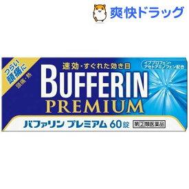 【第(2)類医薬品】バファリンプレミアム(60錠)【w8i】【y9x】【バファリン】