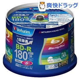 バーベイタム BD-R 録画用 6倍速 VBR130RP50V4(50枚入)【バーベイタム】