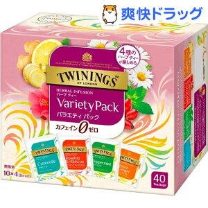 トワイニング ティーバッグ ハーブティー バラエティパック(40袋入)【トワイニング(TWININGS)】