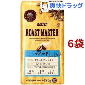 UCC ローストマスター 豆 マイルド for BLACK(180g*6袋セット)【ローストマスター(ROAST MASTER)】