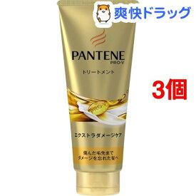 パンテーン エクストラダメージケア デイリー補修トリートメント 特大サイズ(300g*3個セット)【PANTENE(パンテーン)】