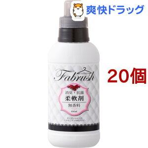アドグッド ファブラッシュ 柔軟剤 無香料(600ml*20個セット)【アドグッド】