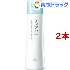 ファンケル 洗顔パウダー 約30日分(50g*2本セット)【ファンケル】