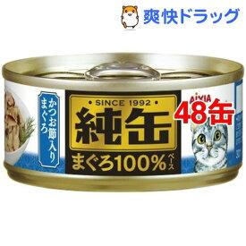 純缶ミニ かつお節入りまぐろ(65g*48コセット)【純缶シリーズ】