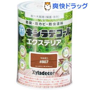 水性キシラデコール エクステリア マホガニ(0.4L)