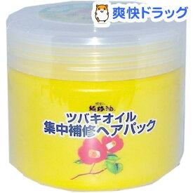 純椿油集中補修ヘアパック(300g)【ツバキオイル(黒ばら本舗)】