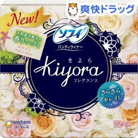 ソフィ Kiyora フレグランス ホワイトフローラルの香り(72枚入)【ソフィ】