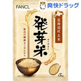 ファンケル 発芽米(1.5kg)【ファンケル】