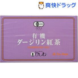 ひしわ 有機 ダージリン紅茶(20袋入)【ひしわ】