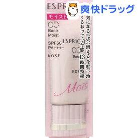 エスプリーク CC ベース モイスト(30g)【エスプリーク】