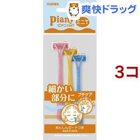 フェザー ピアニィ MT フェイス用(3本入*3コセット)【ピアニィ(Piany)】