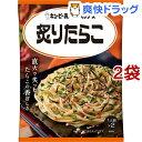 キユーピー あえるパスタソース 炙りたらこ(24.4g*2コセット)【あえるパスタソース】