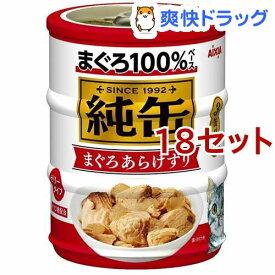 純缶ミニ3P まぐろあらけずり(1セット*18コセット)【純缶シリーズ】[キャットフード]