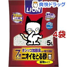 猫砂 ニオイをとる砂 7歳以上用 鉱物タイプ(5L*4コセット)【ニオイをとる砂】
