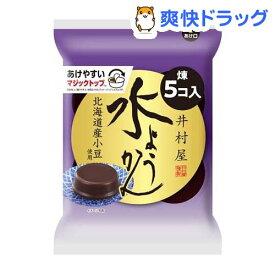 袋入 水ようかん(5コ入)【井村屋】