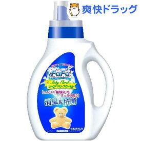ファーファ 液体洗剤 ベビーフローラル 本体(900ml)【ファーファ】
