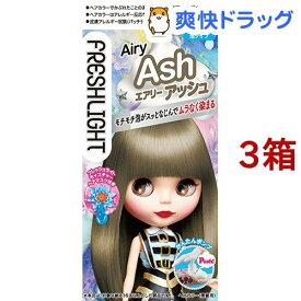 フレッシュライト 泡タイプカラー エアリーアッシュ(3箱セット)【フレッシュライト】