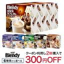 ブレンディ スティック 63本・90本 6種類から選べる[インスタントコーヒー スティックコーヒー Blendy]【送料無料】
