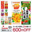 カゴメ 野菜ジュース(200ml×24本)