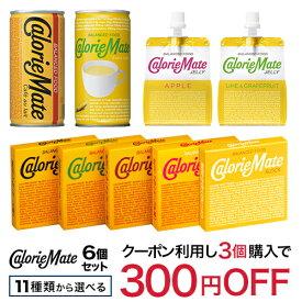 カロリーメイト ブロック(6個セット) or ゼリー(6袋入) or ドリンク(6本入)