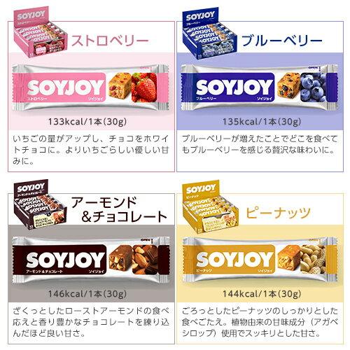 SOYJOY(ソイジョイ)12本入11種類から選べる