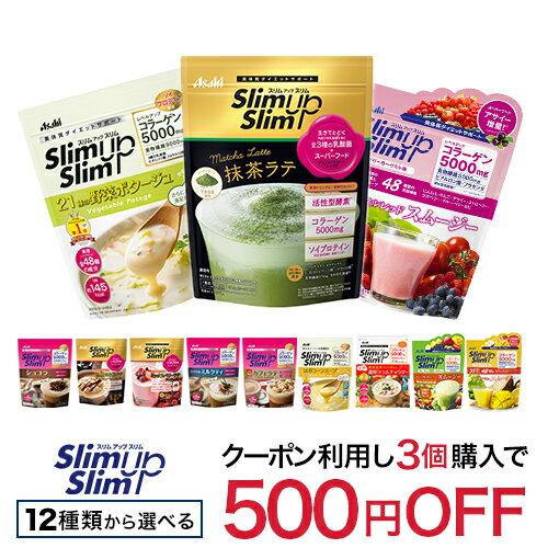 スリムアップスリムシェイク・スムージー・スープ10種類から選べる