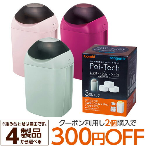 コンビポイテック 本体(1台)/スペアカセット(3個入) セット販売