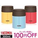 サーモス 真空断熱スープジャー JBQ-300 3色から選べる