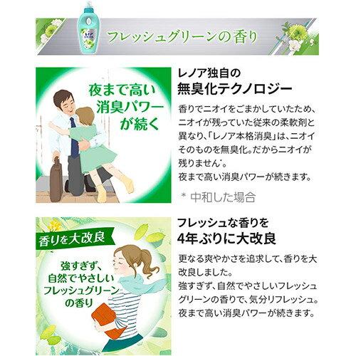 レノア本格消臭つめかえ用特大サイズ2袋セット柔軟剤1030mlor980ml【pgdrink1803】