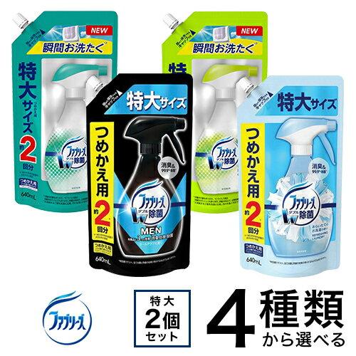 ファブリーズW除菌 詰替え特大 2コセット(640mL*2コ)