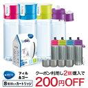 ブリタ フィル&ゴー 4色+カートリッジから選べる[水筒 浄水器 ボトル 携帯]