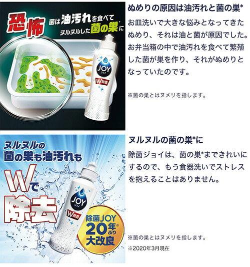 ジョイコンパクト詰替え用超特大食器用洗剤2コセット