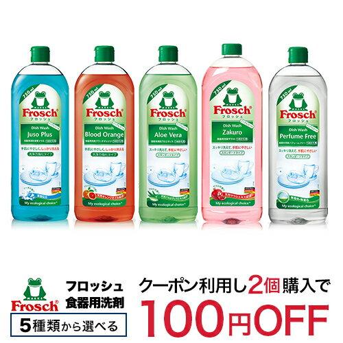 フロッシュ 食器用洗剤(750ml)