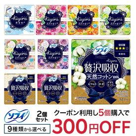 ソフィ Kiyora (72枚 or 62枚 or 52枚)×2個セット