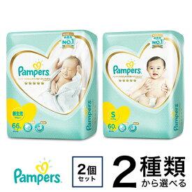 パンパースはじめての肌へのいちばんスーパージャンボ(66枚 or 60枚)×2個セット