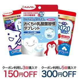 お口の乳酸菌習慣タブレット90粒×1個