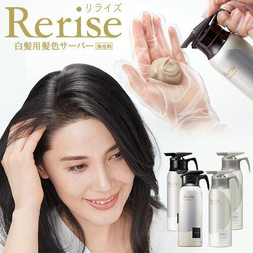 Rerise(リライズ) 白髪用髪色サーバー 155g×1個