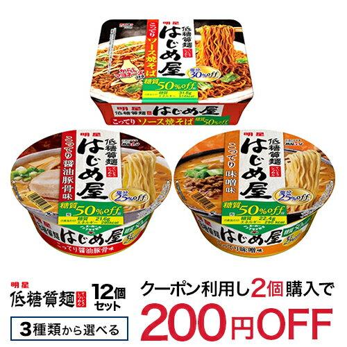 低糖質麺 はじめ屋(12個セット)3種類から選べる