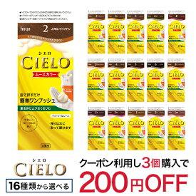 シエロ ムースカラー(50g+50g)×1セット