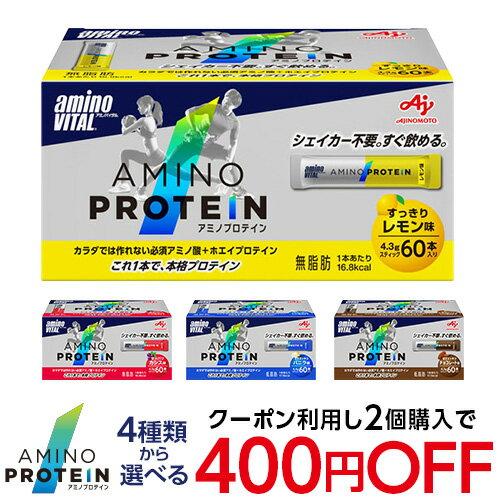 アミノバイタル アミノプロテイン 60本入 4種類から選べる