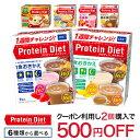 プロティンダイエット 7袋入×1個 6種類から選べる