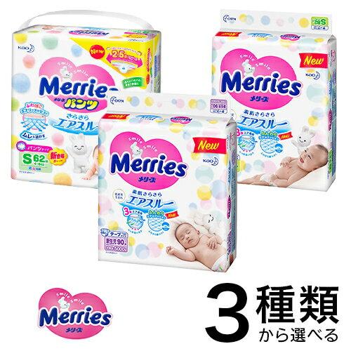 花王 新生児テープ Sサイズテープ・パンツ 3種類から選べる
