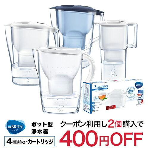 ブリタ 浄水ポット4商品 or カートリッジ(3コ入)から選べる
