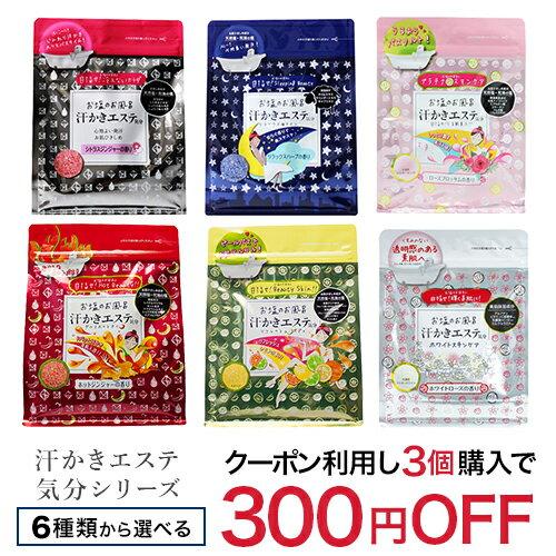 汗かきエステ気分バスソルト500g×1個6種類から選べる