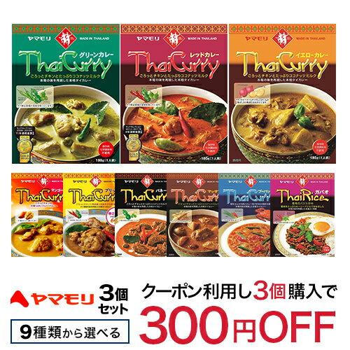 ヤマモリタイカレー・ガパオごはんシリーズ(3箱セット)