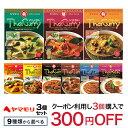 ヤマモリ タイカレー・ガパオごはんシリーズ (3箱セット)