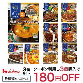 ハウス食品 選ばれし人気店シリーズ(3箱セット)