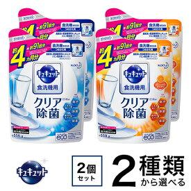 食洗機用キュキュットつめかえ用(550g×2コセット)